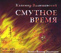 Казимир Валишевский Смутное время казимир валишевский царство женщин