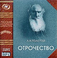 Лев Толстой Отрочество цена и фото
