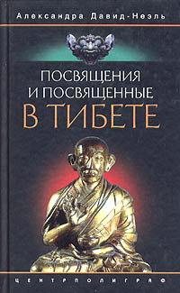 Александра Давид-Неэль Посвящения и посвященные в Тибете александра давид неэль лама пяти мудростей