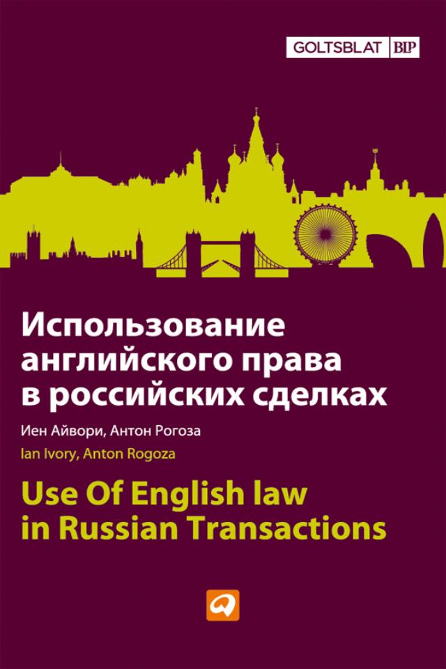 Обложка книги Использование английского права в российских сделках