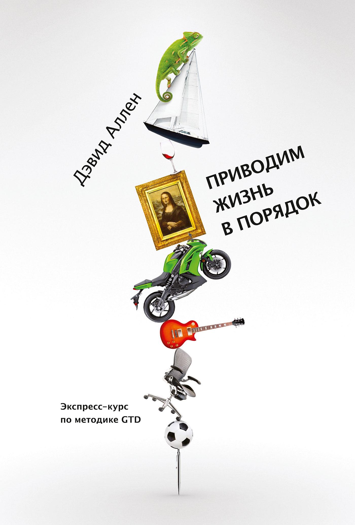 Обложка книги Приводим жизнь в порядок. Экспресс-курс по методике GTD