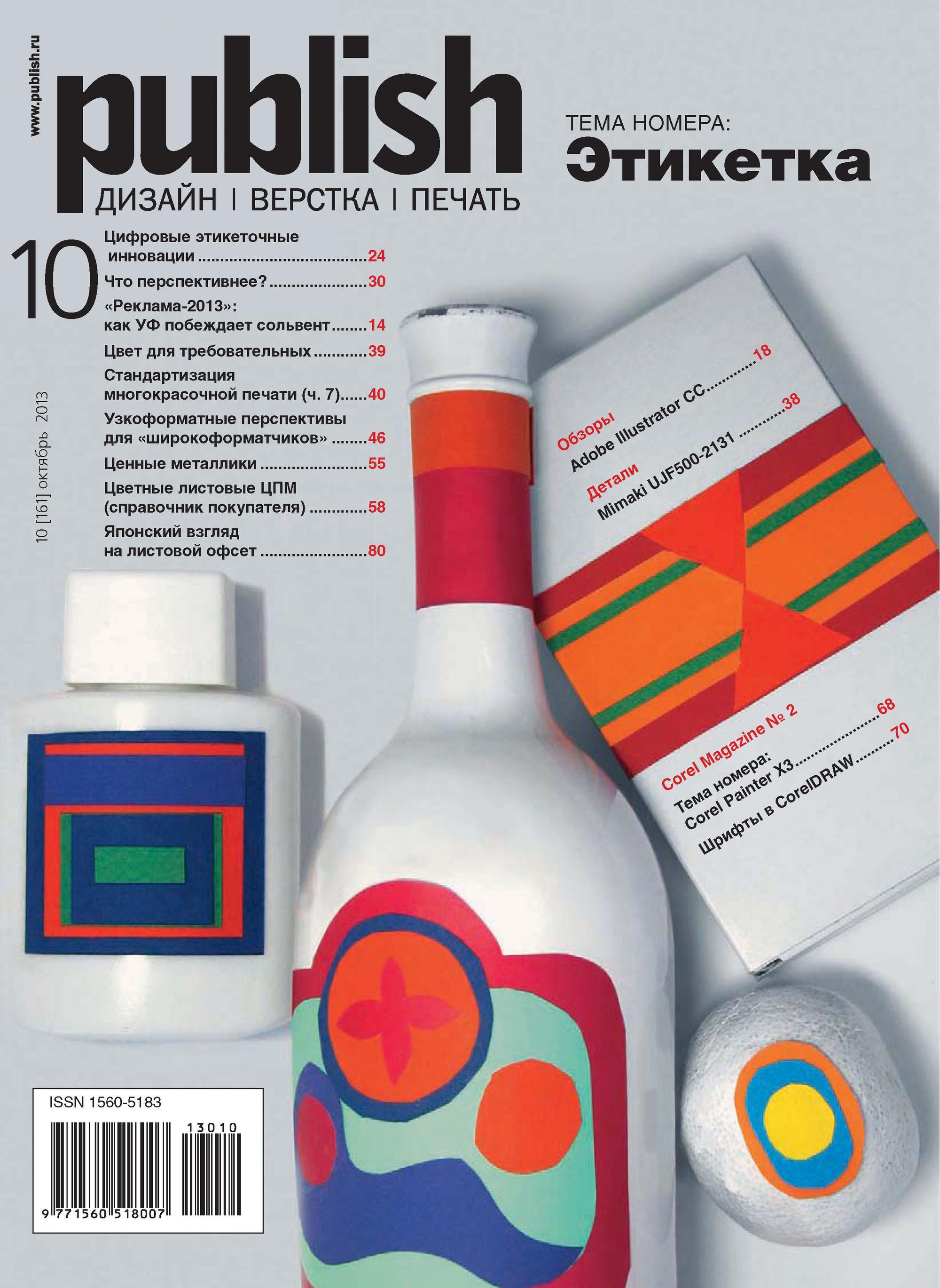 Открытые системы Журнал Publish №10/2013 эффективная работа corel painter 6 cd