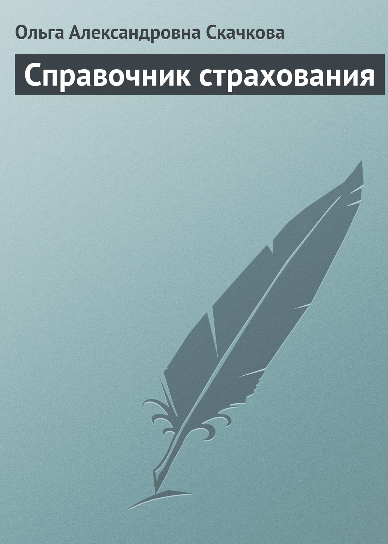 фото обложки издания Справочник страхования