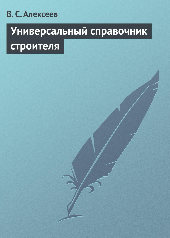 фото обложки издания Универсальный справочник строителя