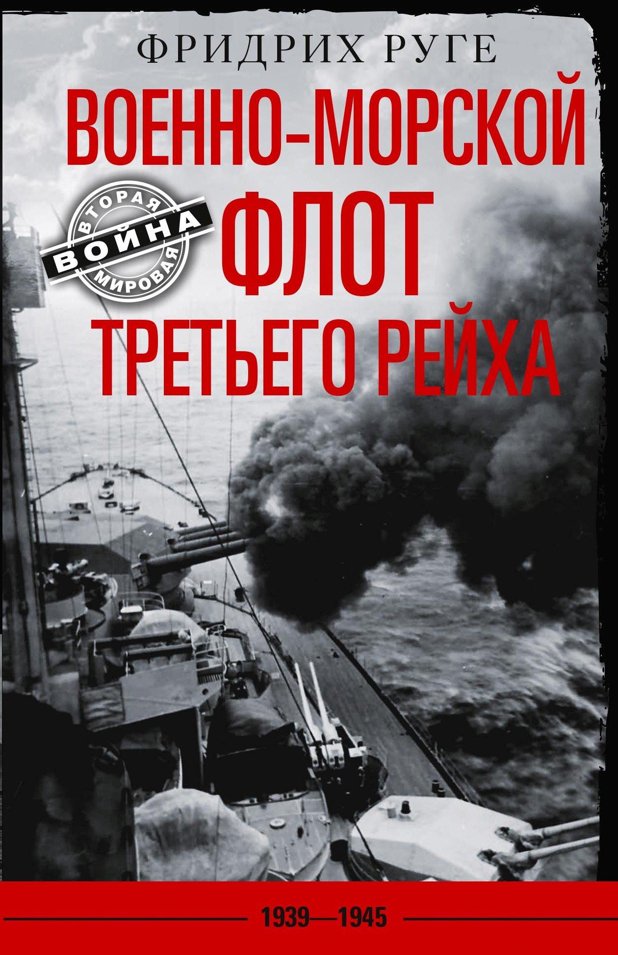 Фридрих Руге Военно-морской флот Третьего рейха. 1939-1945 цена и фото