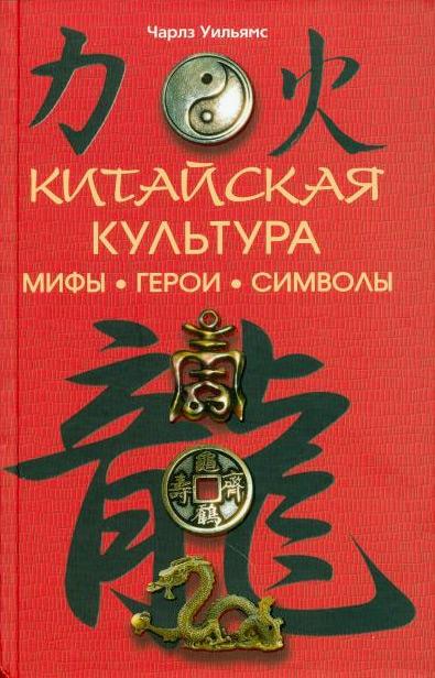 Чарлз Уильямс Китайская культура: мифы, герои, символы фаминцын а древне арийские и древне семитские элементы в обычаях обрядах верованиях и культах славян этнографическое обозрение