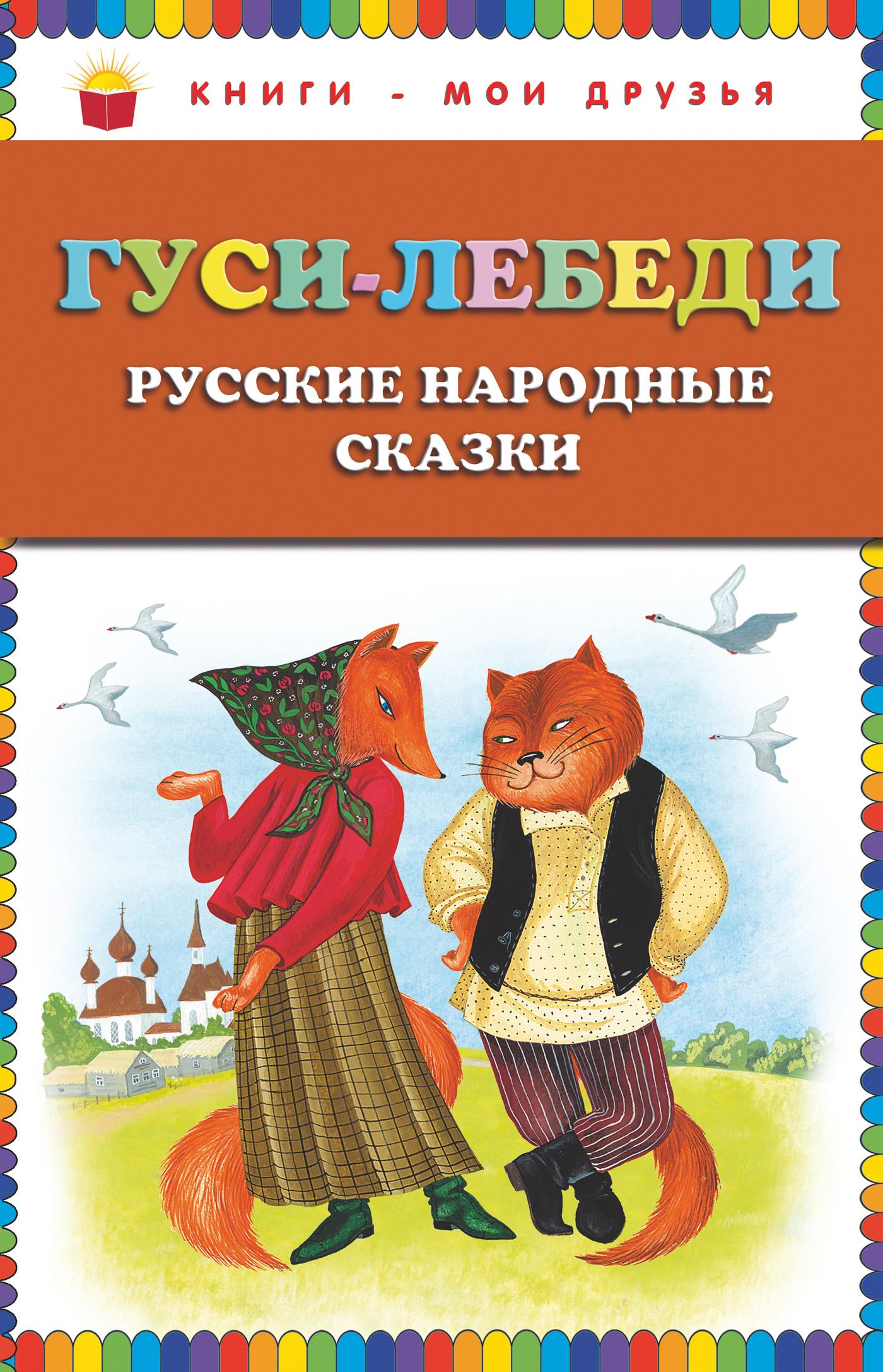 Отсутствует Гуси-лебеди. Русские народные сказки литвинова м худож русские народные сказки