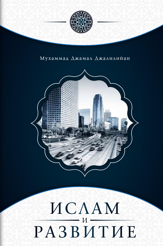 Мухаммад Джамал Джалилийан Ислам и развитие шейх мухаммад садык мухаммад юсуф хадисы и жизнь том 2 ислам и ийман