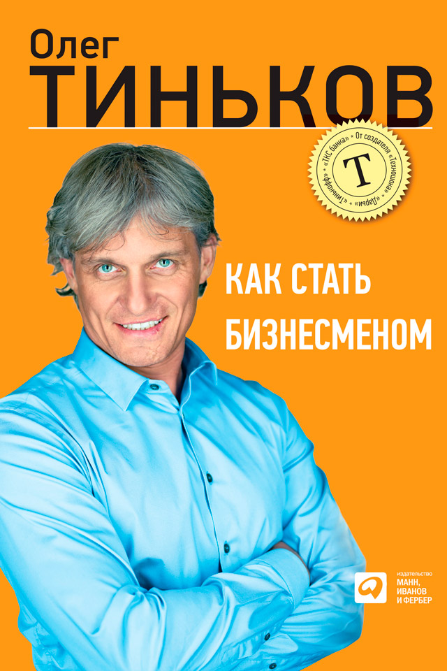 Олег Тиньков. Как стать бизнесменом