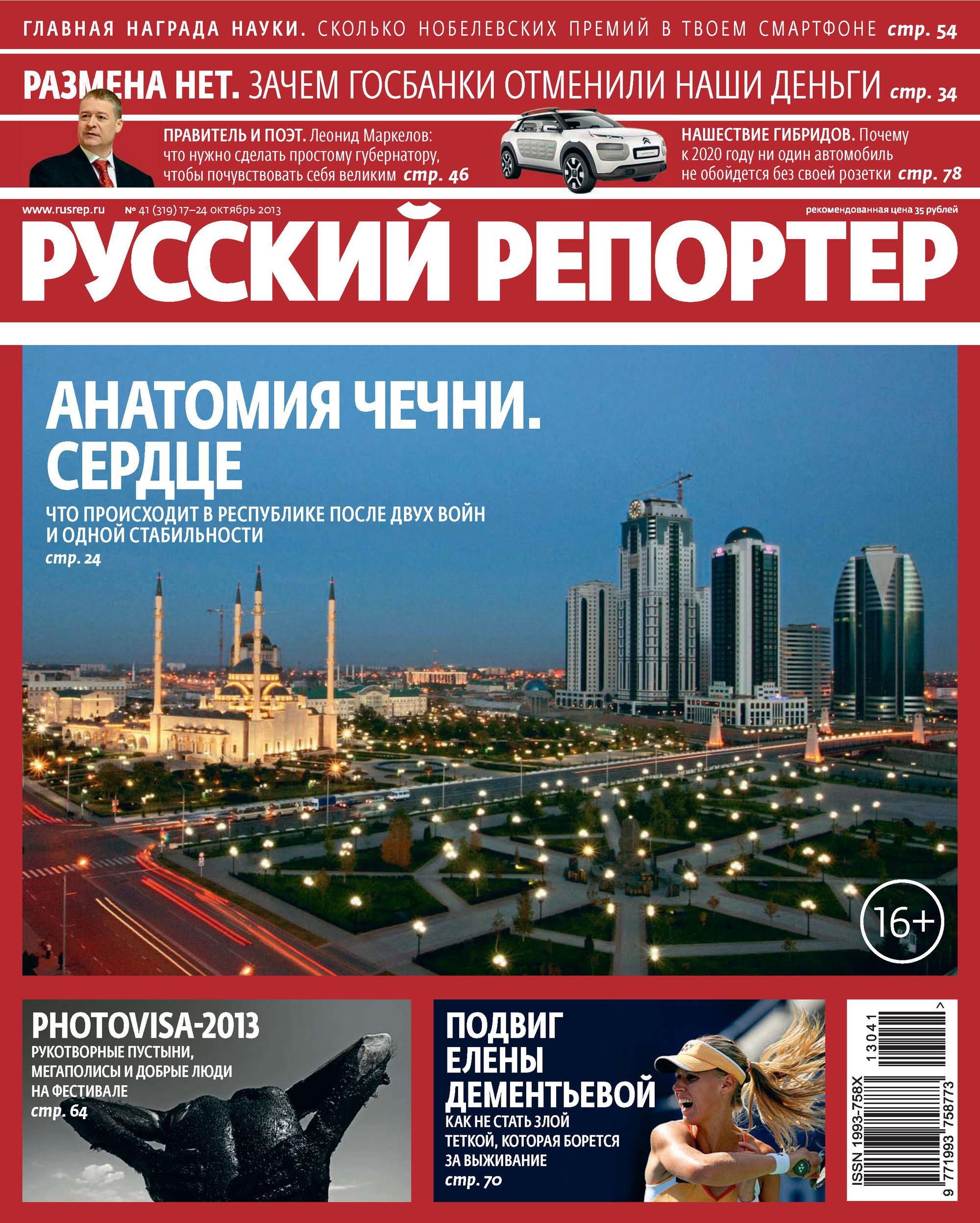 Русский Репортер № 41/2013