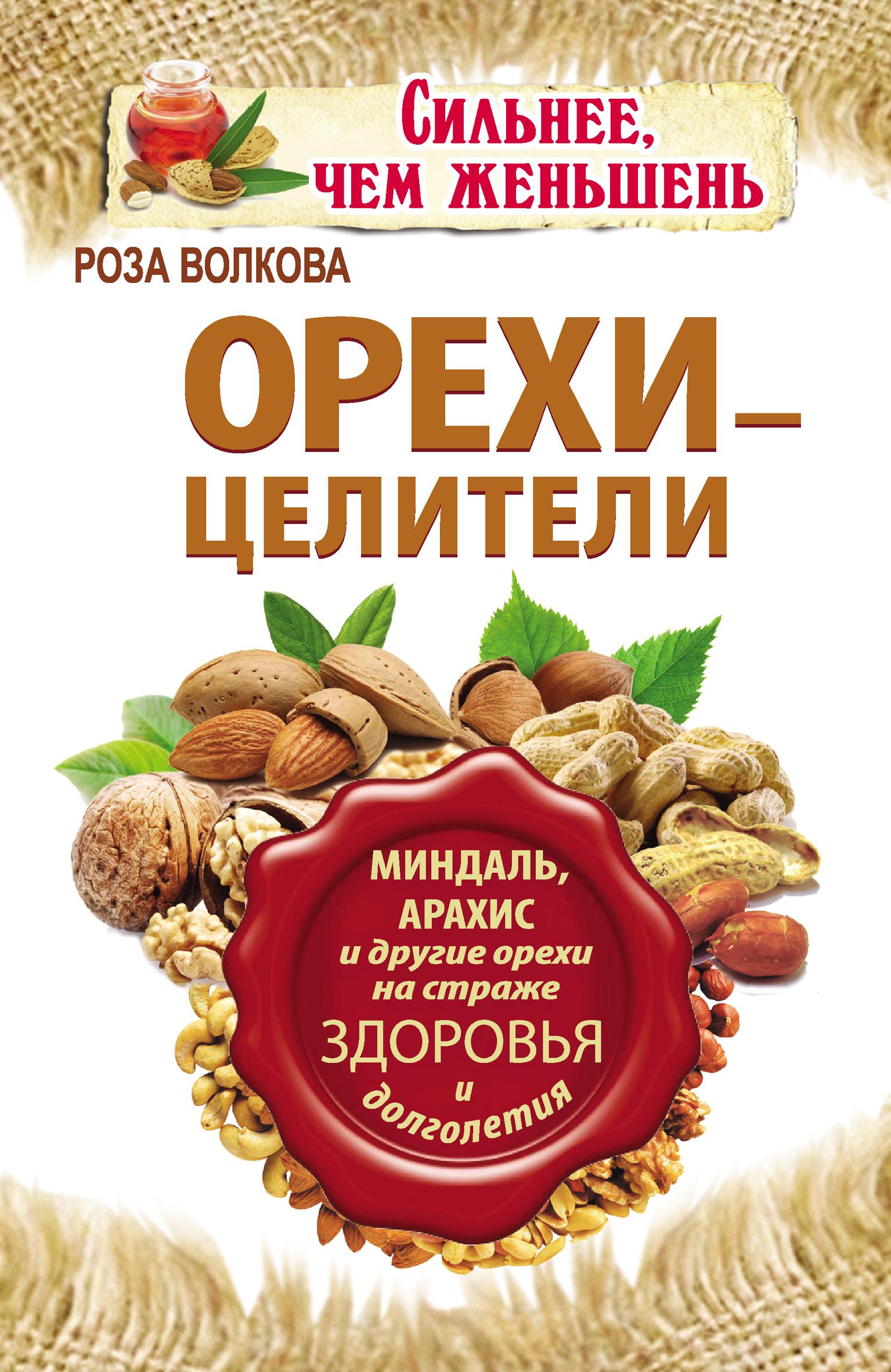 Роза Волкова Орехи – целители. Миндаль, арахис и другие орехи на страже здоровья и долголетия ароматерапия щитовидная железа