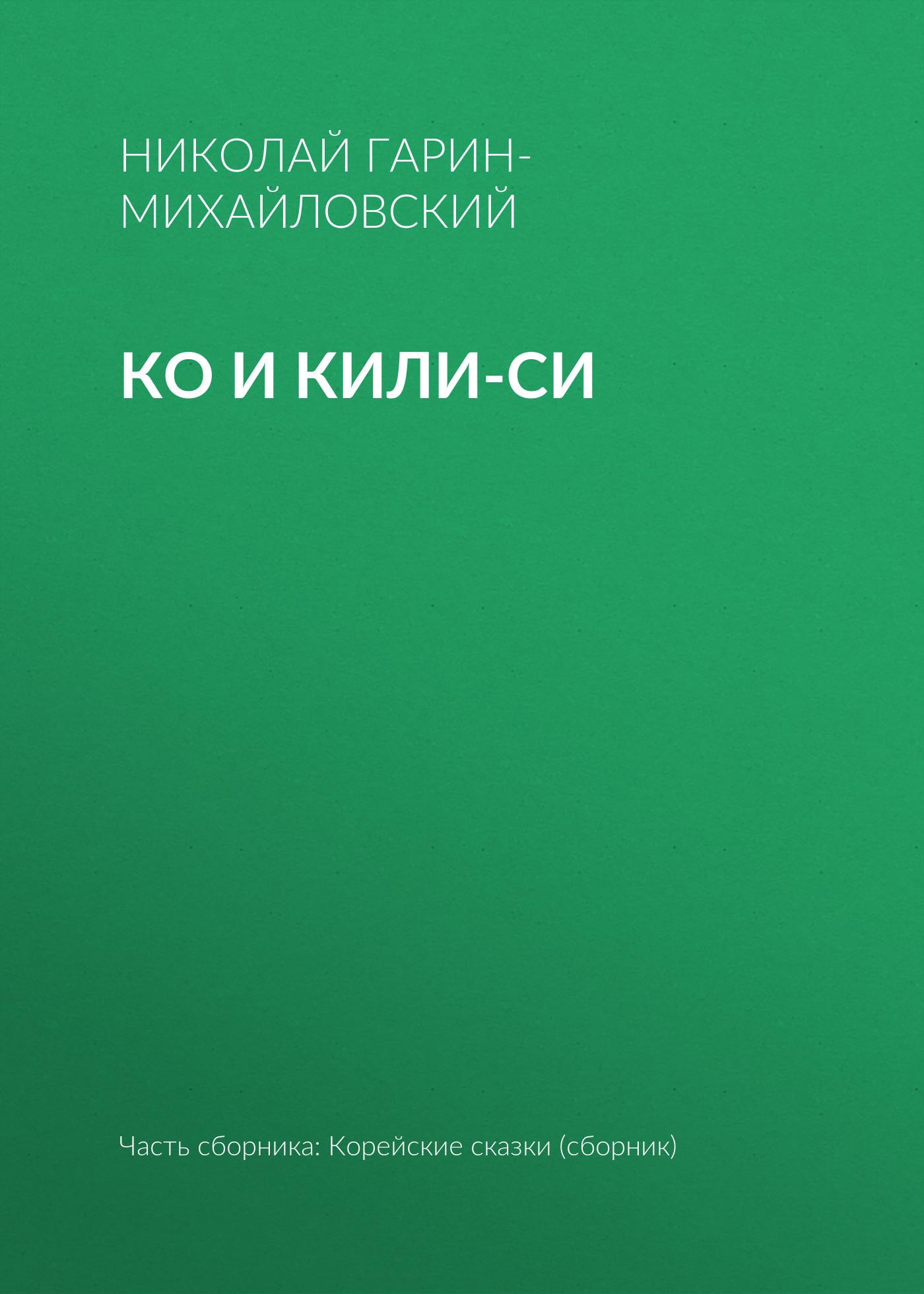 Николай Гарин-Михайловский Ко и Кили-Си николай оганесов доктор по имени смерть