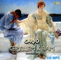 купить Сафо Стихотворения по цене 124 рублей