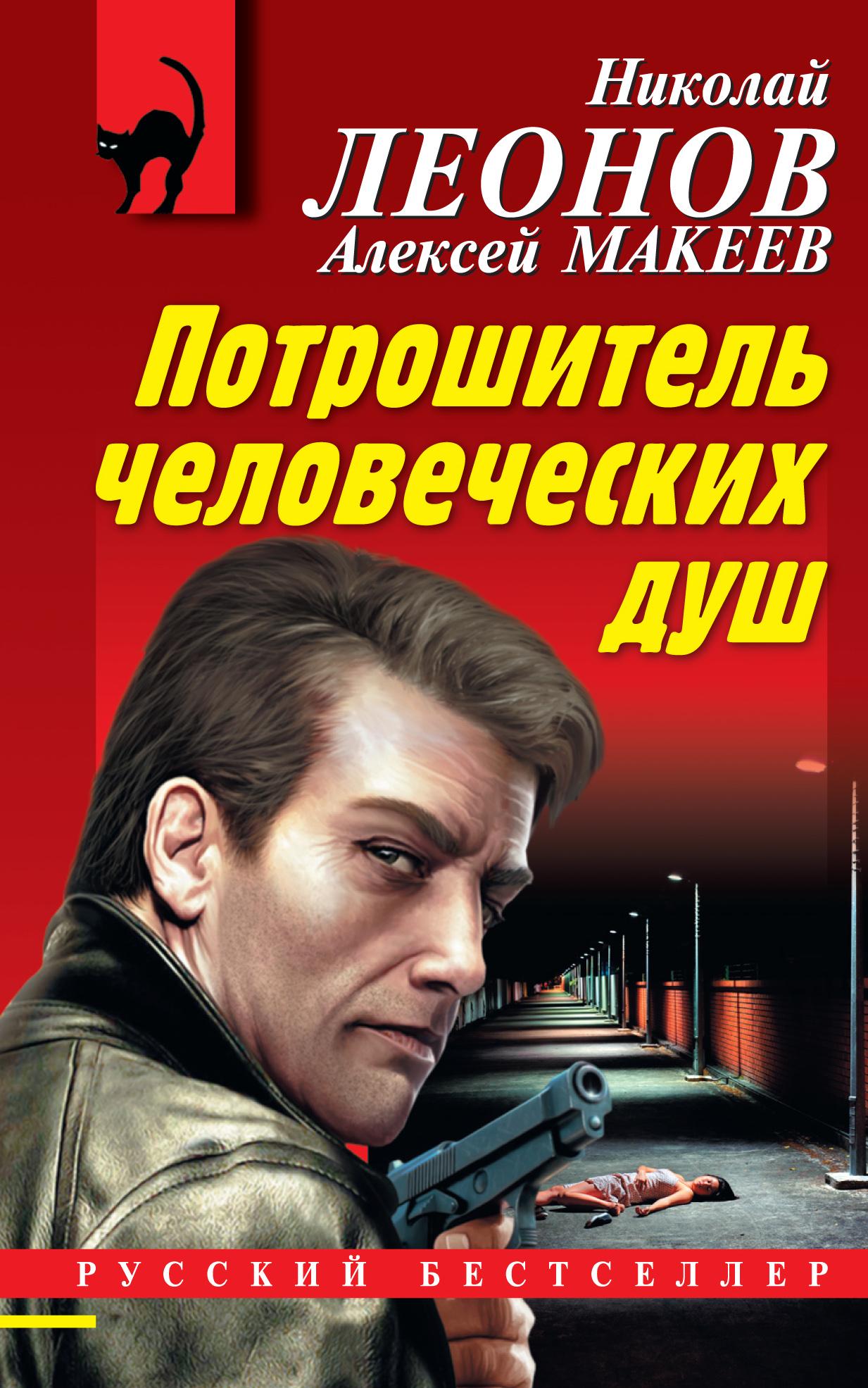 potroshitel chelovecheskikh dush