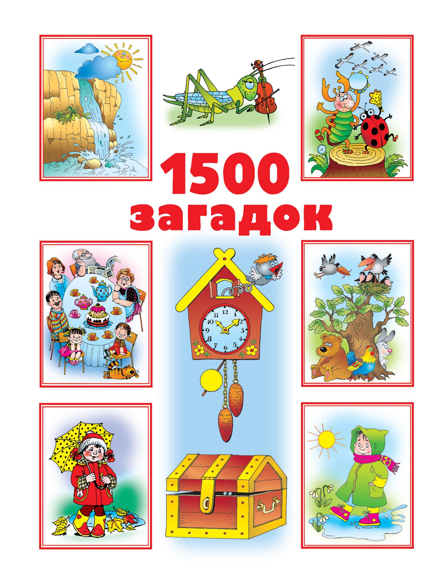 Отсутствует 1500 загадок отсутствует 1000 cказок рассказов стихов загадок для детей от 5 до 7 лет