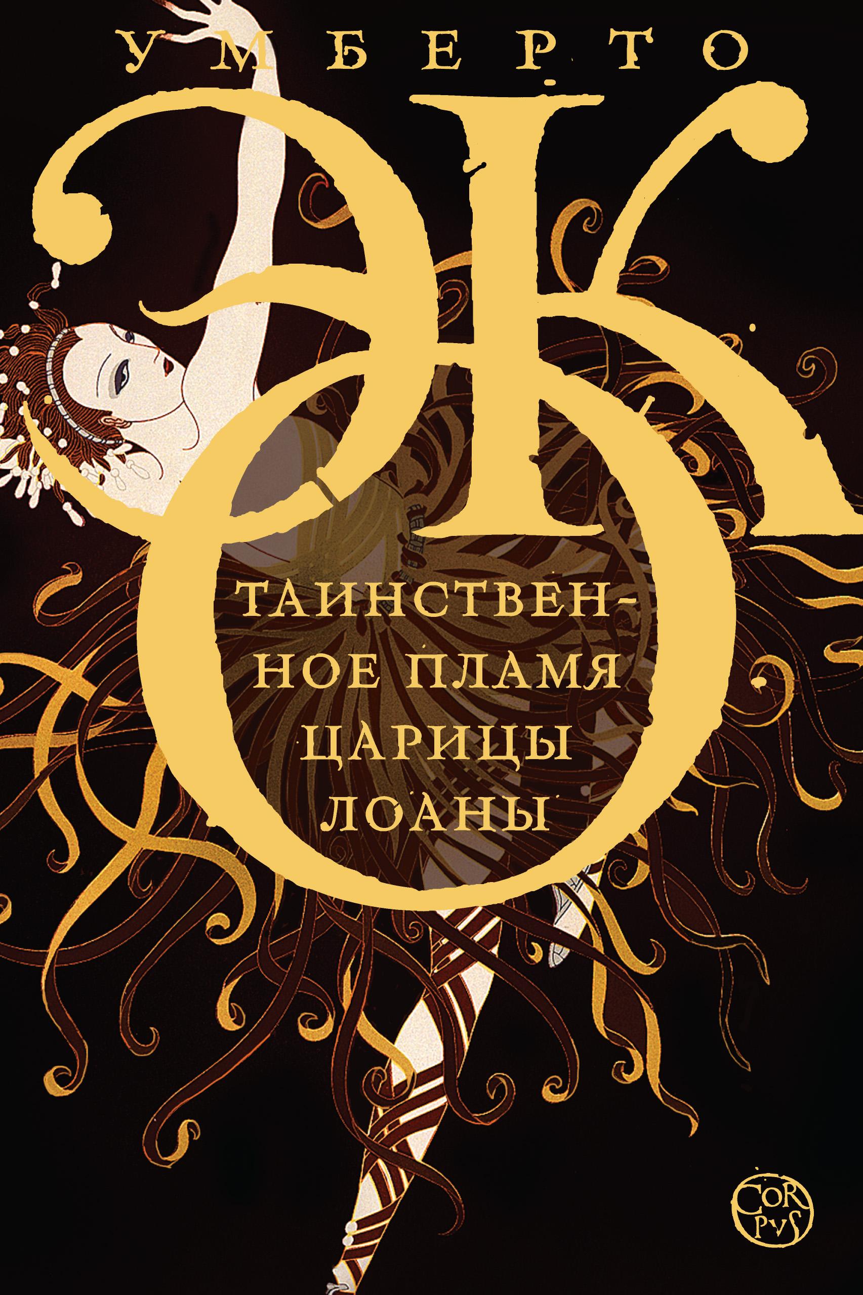 Умберто Эко Таинственное пламя царицы Лоаны умберто эко открытое произведение форма и неопределенность в современной поэтике