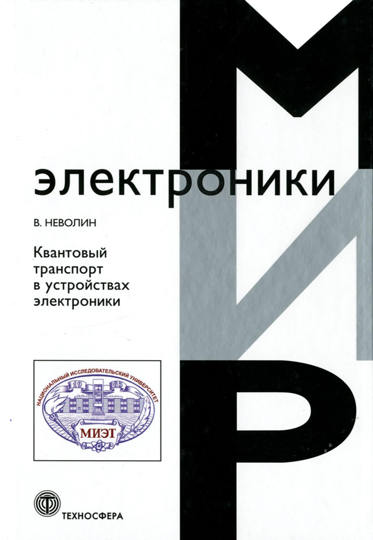 Владимир Неволин Квантовый транспорт в устройствах электроники