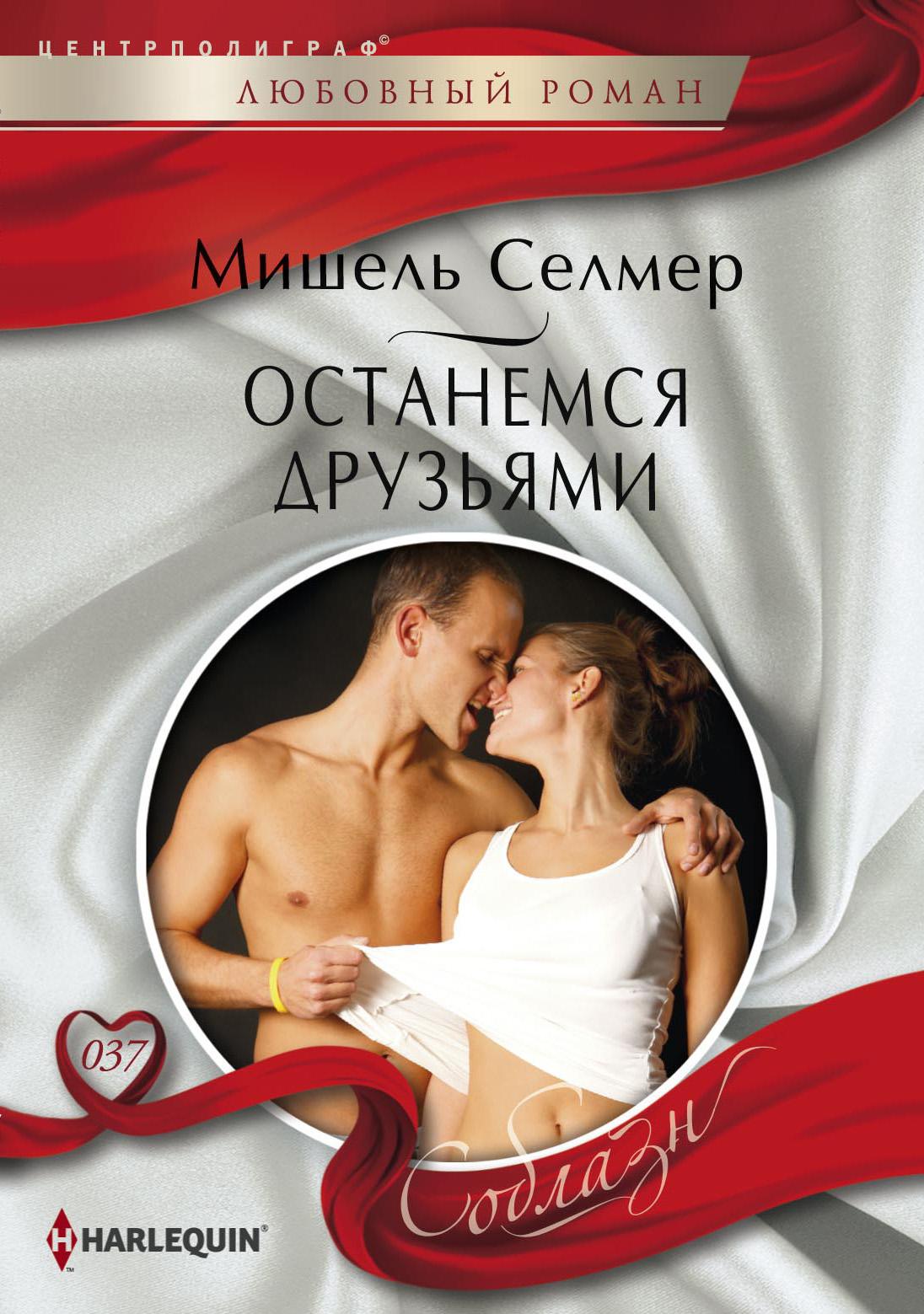 Мишель Селмер Останемся друзьями тарифный план