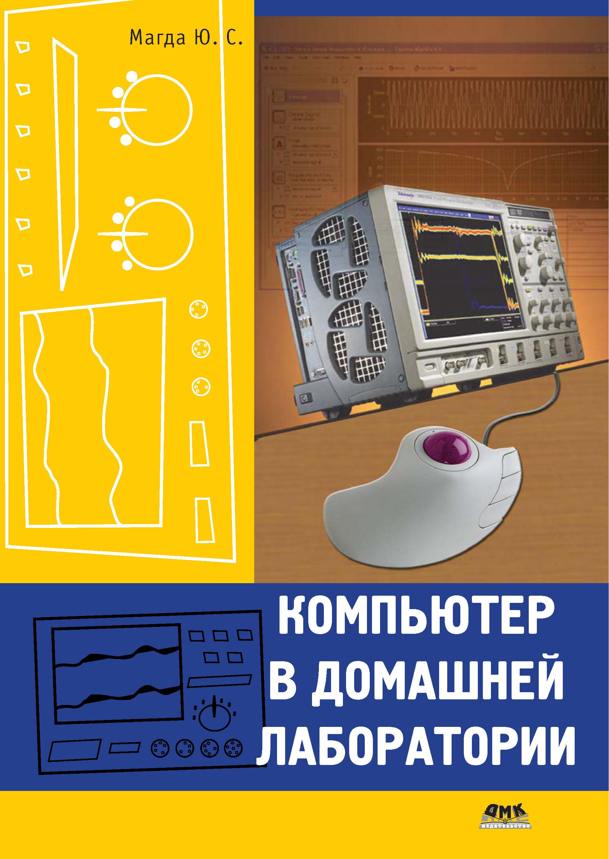 Юрий Магда Компьютер в домашней лаборатории
