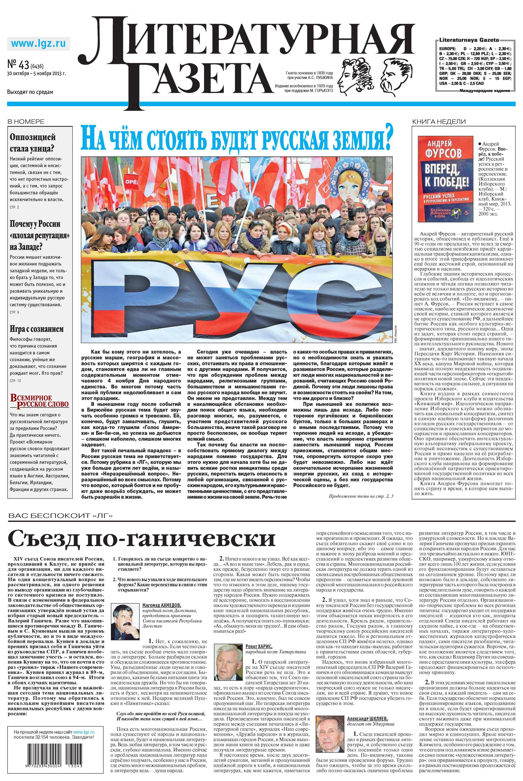 Отсутствует Литературная газета №43 (6436) 2013