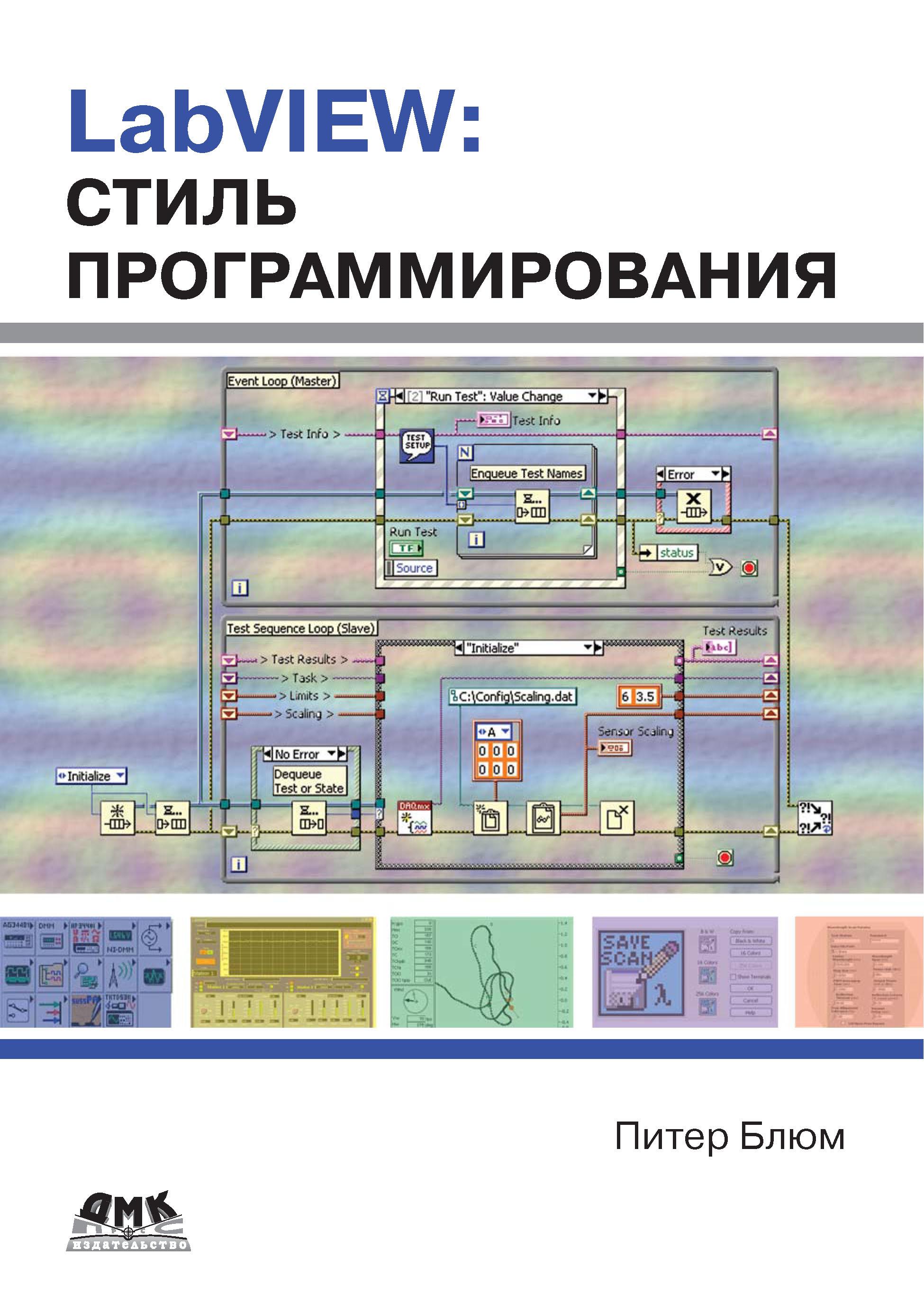 Питер Блюм LabVIEW: стиль программирования в в мошкин labview практикум по электронике и микропроцессорной технике