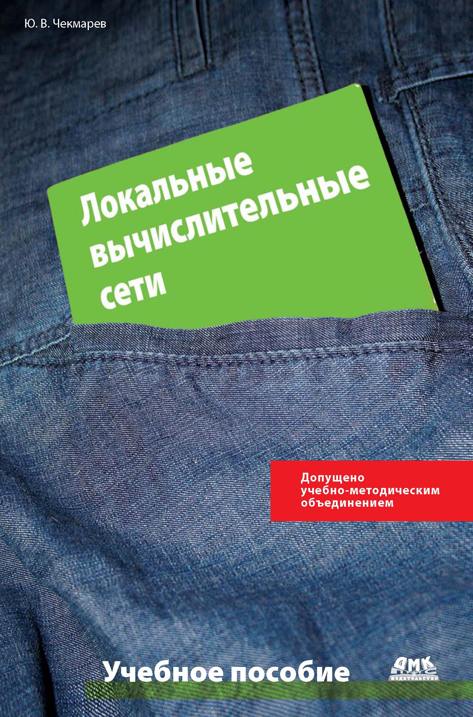 Ю. В. Чекмарев Локальные вычислительные сети ю в чекмарев надежность информационных систем