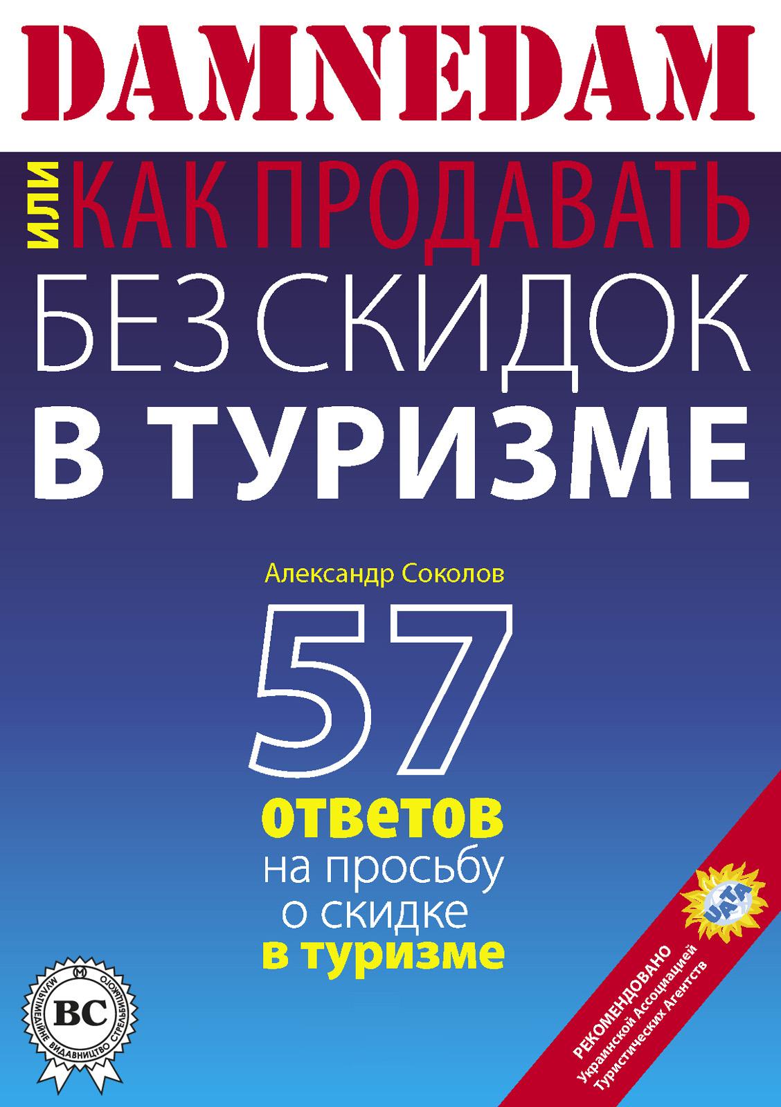 Обложка книги. Автор - Александр Соколов