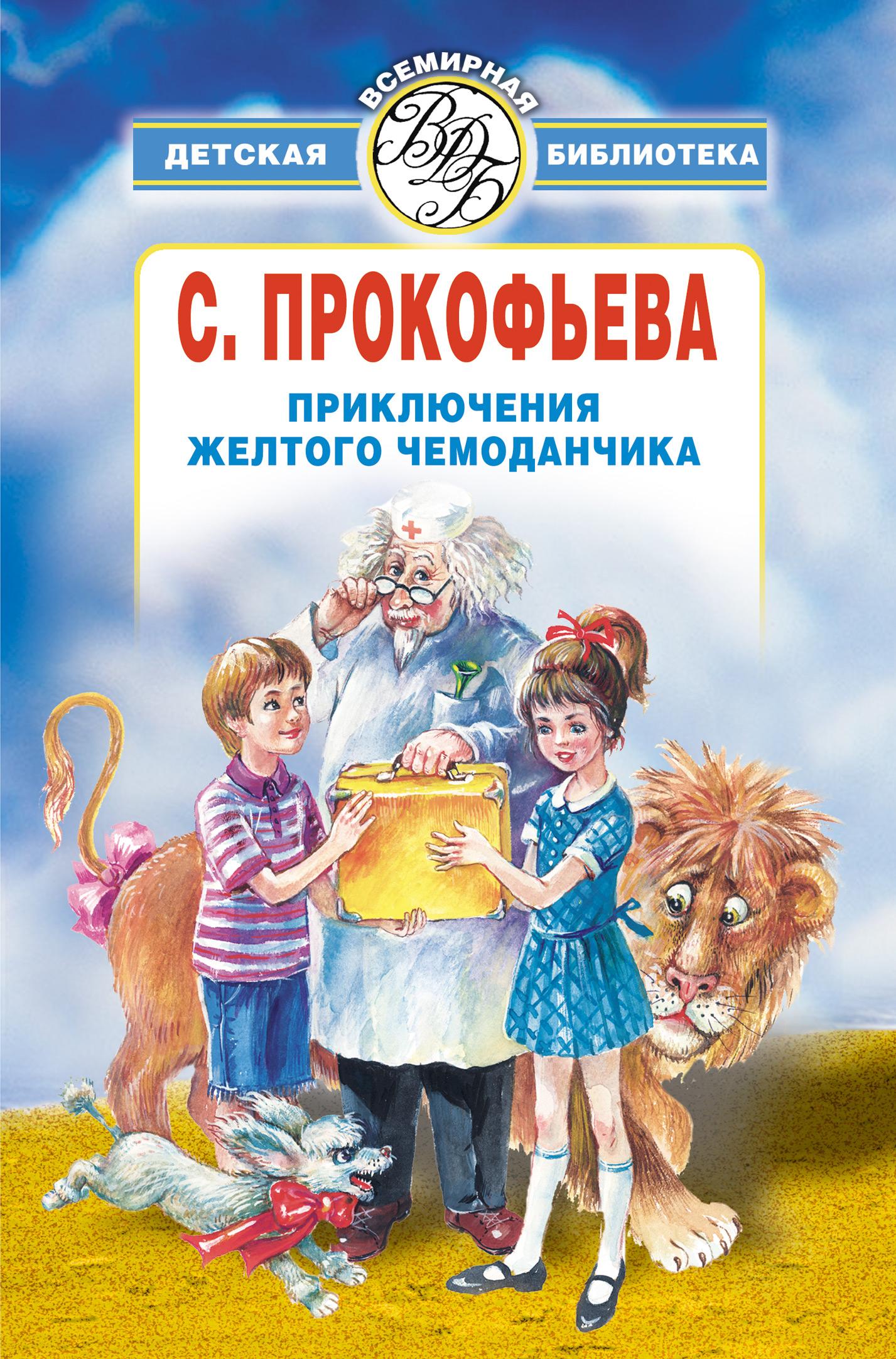 Софья Прокофьева Приключения желтого чемоданчика (сборник) астрель и хранитель леса