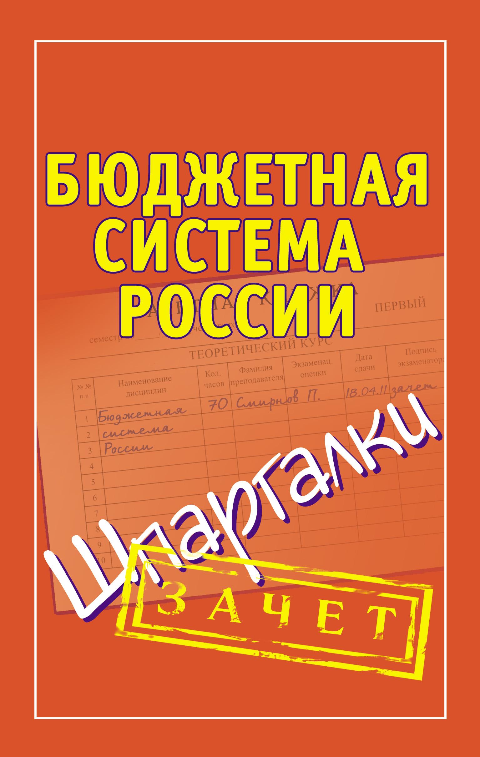 П. Ю. Смирнов Бюджетная система России. Шпаргалки