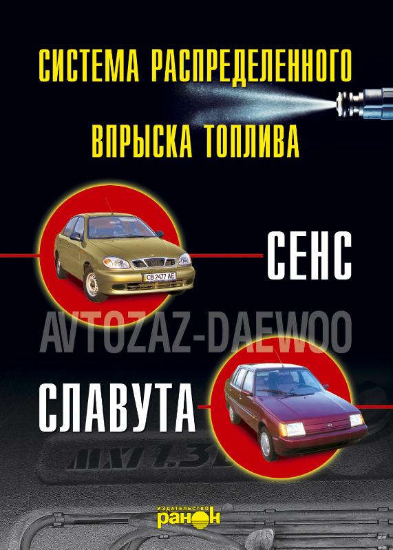 Отсутствует Впрыск топлива атомобилей «Сенс», «Славута». Устройство, обслуживание, ремонт