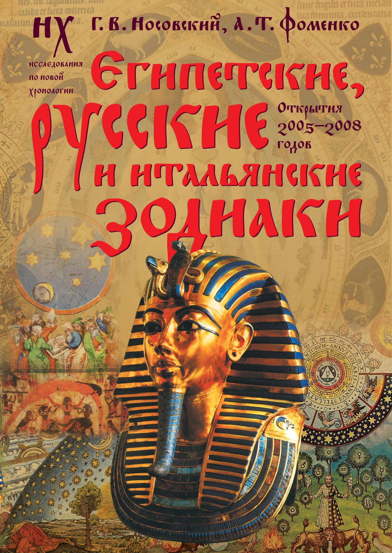 Глеб Носовский Египетские, русские и итальянские зодиаки. Открытия 2005–2008 годов