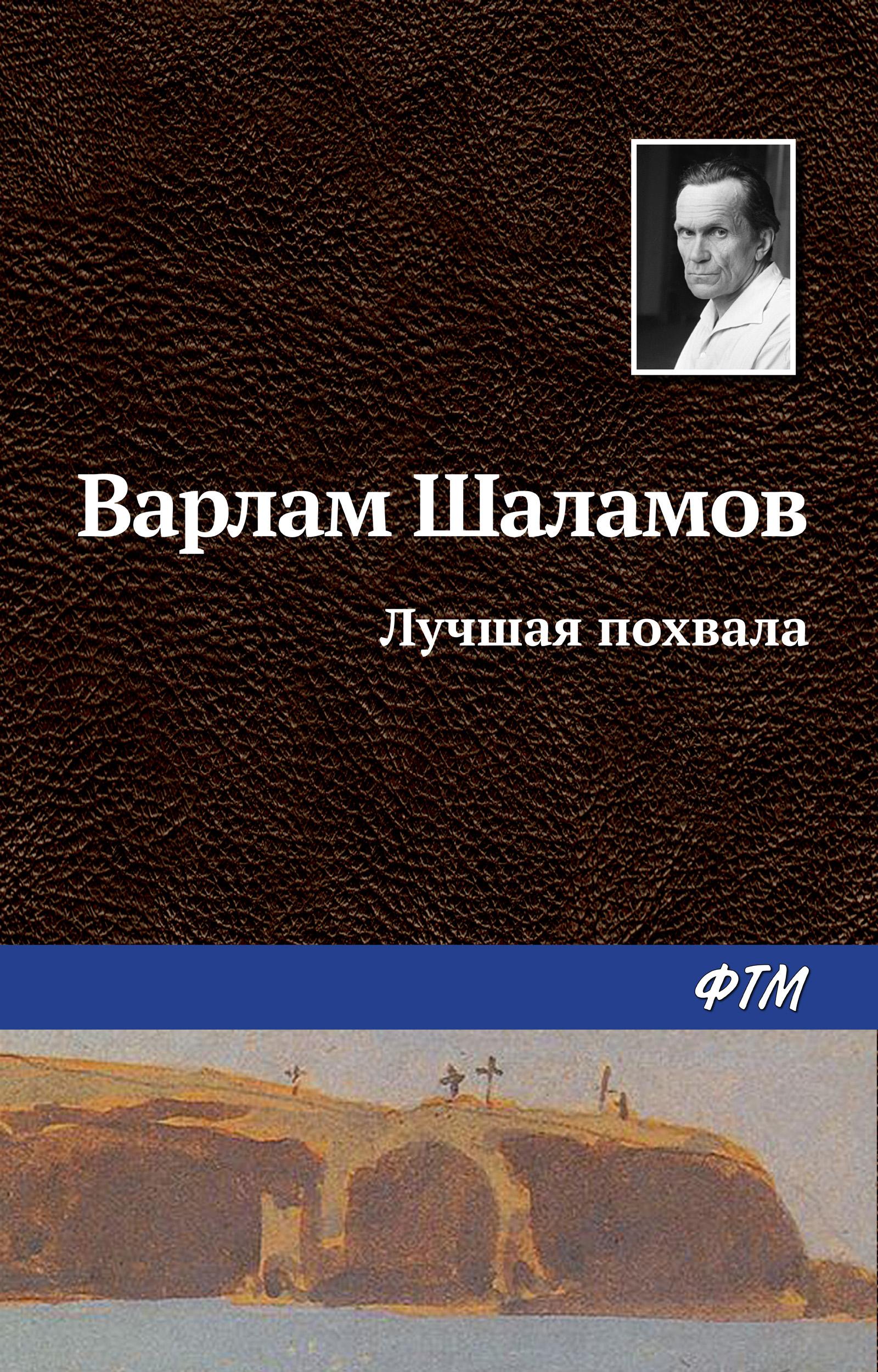 Варлам Шаламов Лучшая похвала л в жаравина у времени на дне эстетика и поэтика прозы варлама шаламова монография