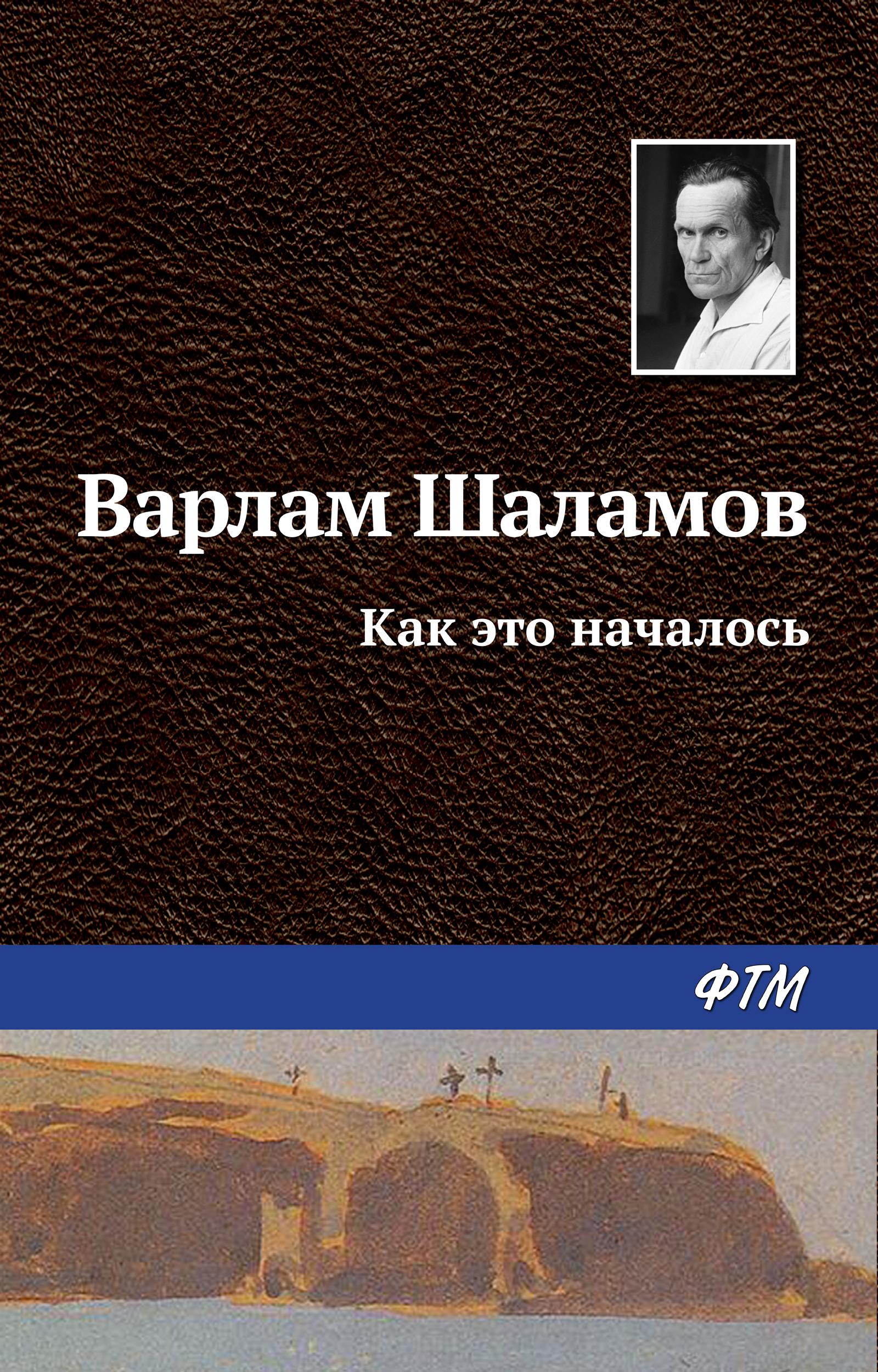 Варлам Шаламов Как это началось цена и фото