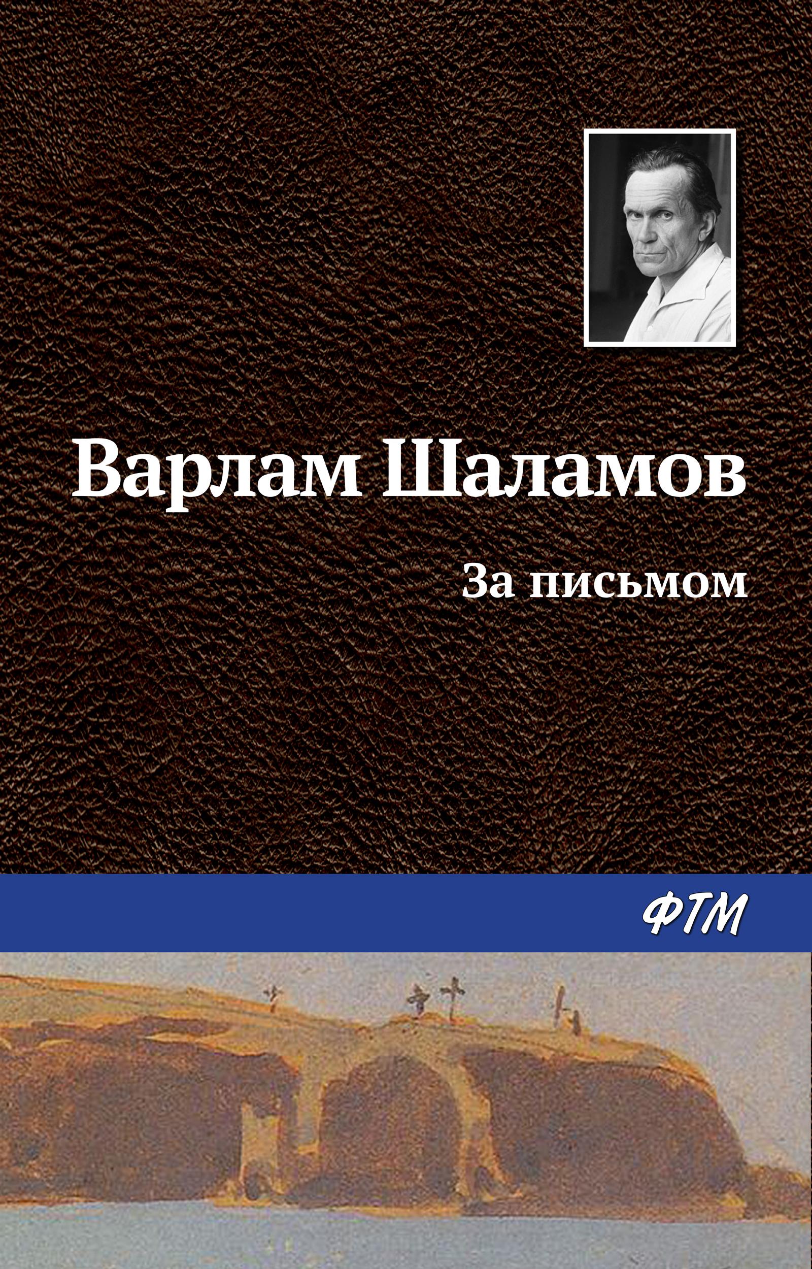 Варлам Шаламов За письмом
