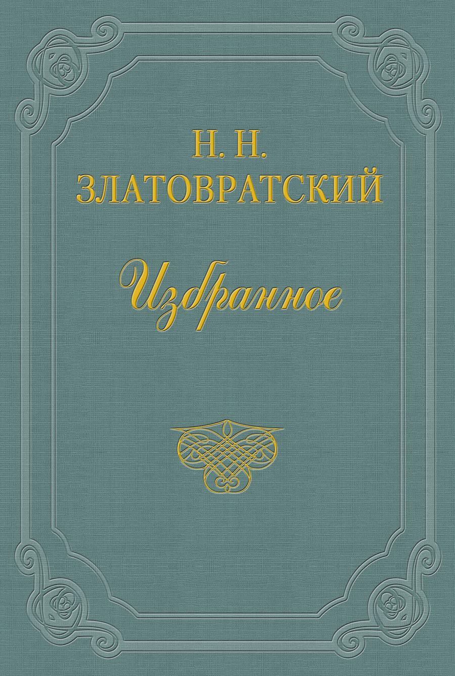 цена Николай Златовратский Первые вестники освобождения