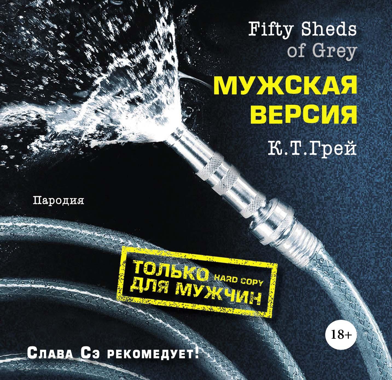 цена на К. Т. Грей Fifty Sheds of Grey. Мужская версия