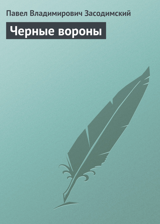 Павел Владимирович Засодимский Черные вороны
