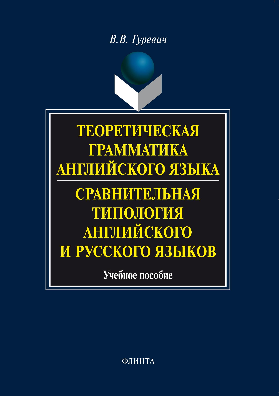 В. В. Гуревич Теоретическая грамматика английского языка. Сравнительная типология английского и русского языков. Учебное пособие цена
