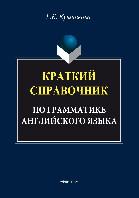 Г. К. Кушникова Краткий справочник по грамматике английского языка