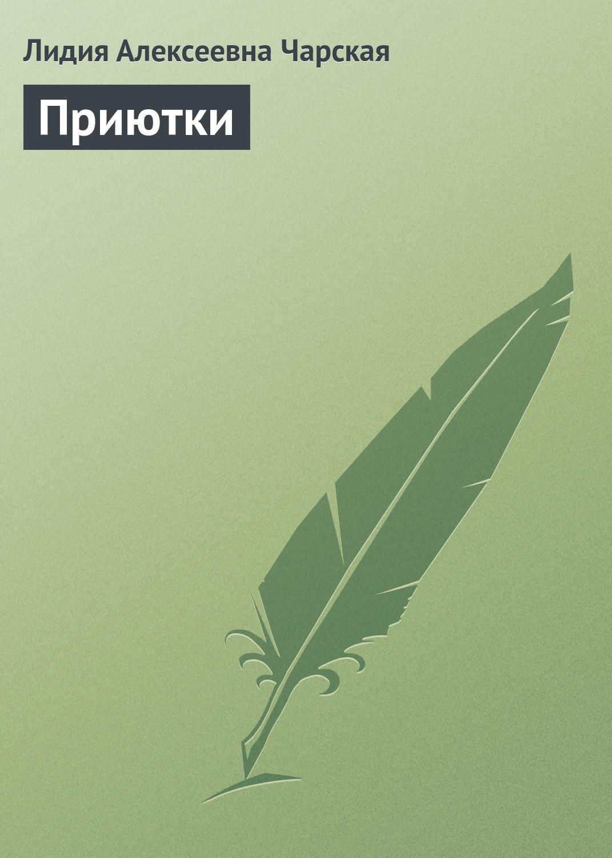 Лидия Чарская Приютки филановская лидия михайловна последняя бабочка осени