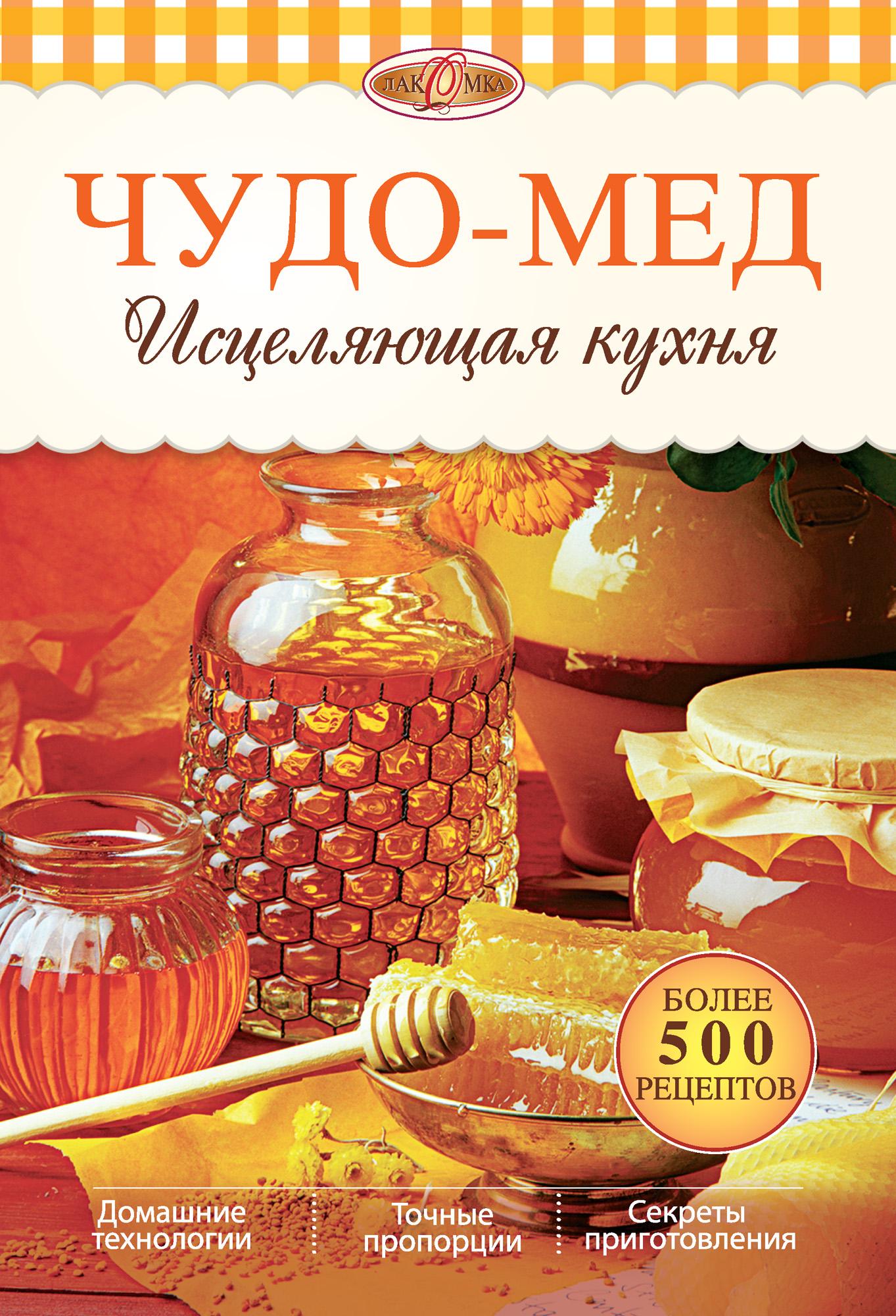 Фото - И. А. Михайлова Чудо-мед. Исцеляющая кухня и а михайлова чудо мед исцеляющая кухня