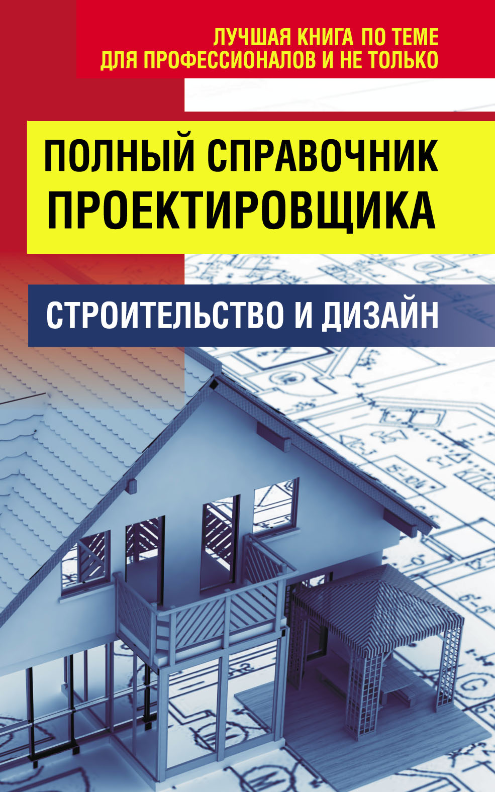 Отсутствует Полный справочник проектировщика