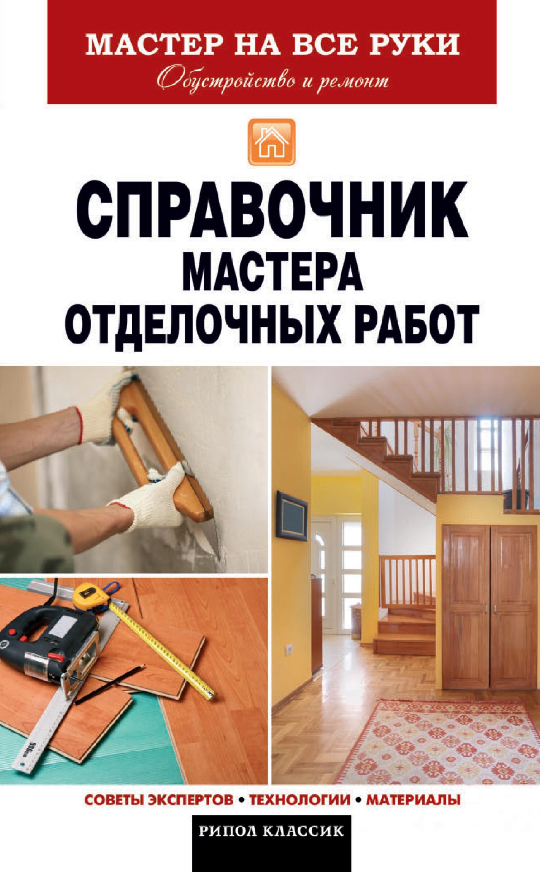 В. В. Захарченко Справочник мастера отделочных работ цена