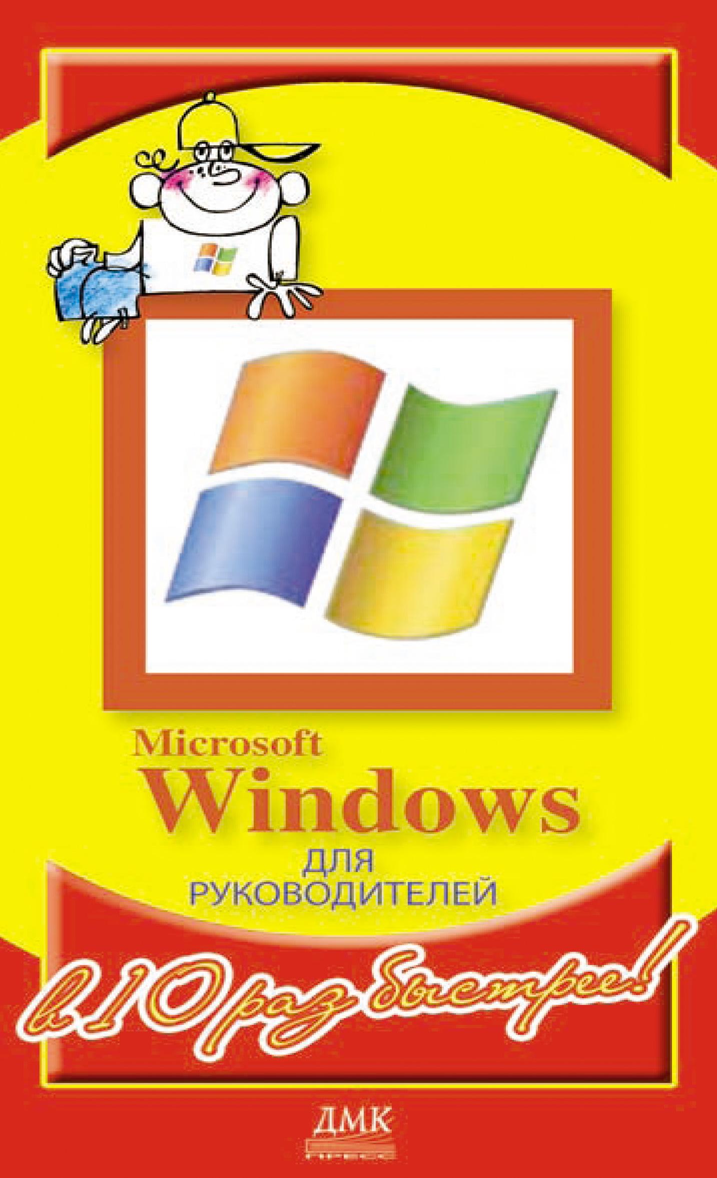 Александр Горбачев Microsoft Windows для руководителей