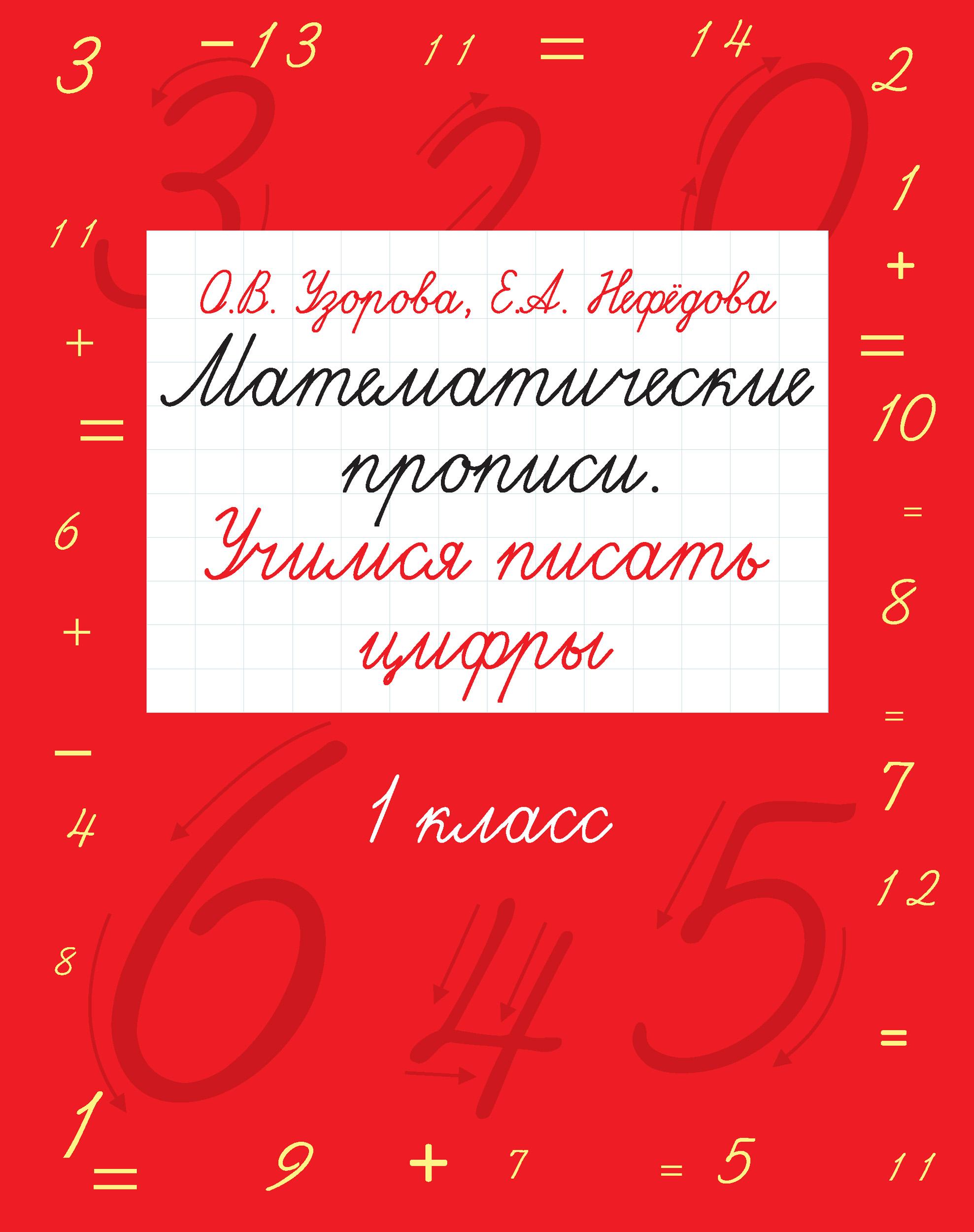 О. В. Узорова Математические прописи. Учимся писать цифры. 1 класс узорова о в нефедова е а прописи учимся писать буквы 1 класс