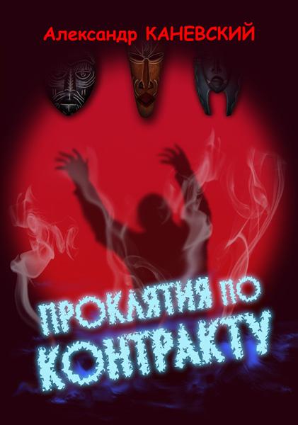 Александр Каневский Проклятия по контракту