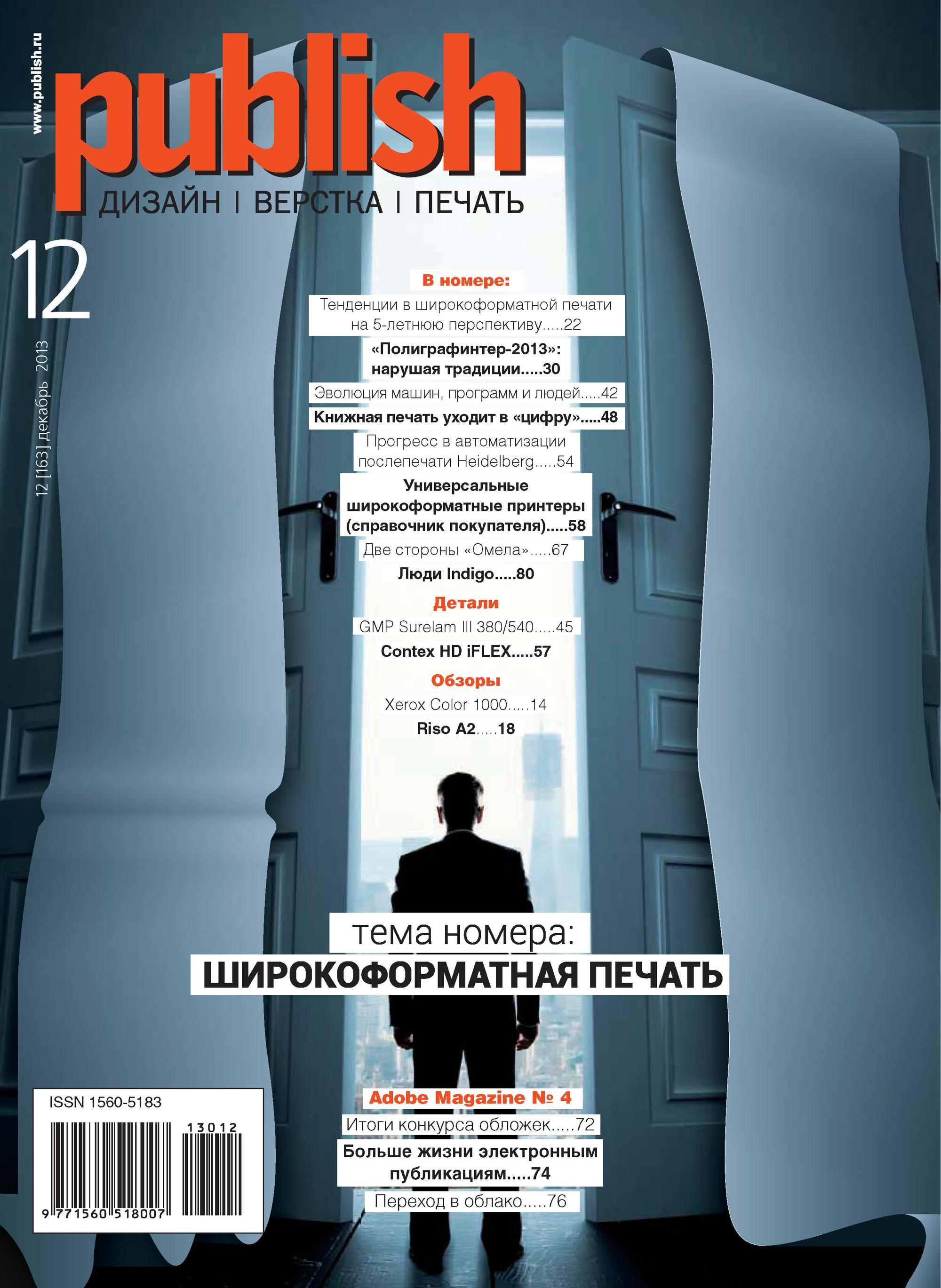 Открытые системы Журнал Publish №12/2013 surelam iii 540
