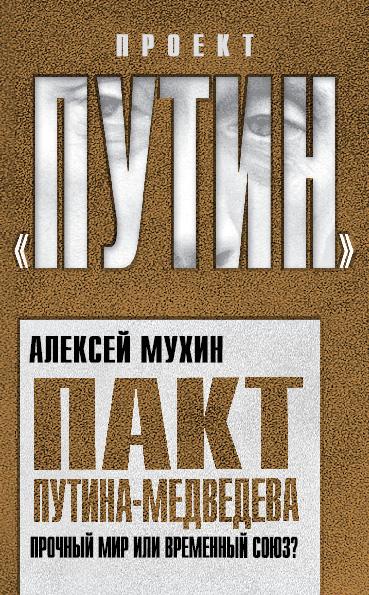 Алексей Мухин Пакт Путина-Медведева. Прочный мир или временный союз? алексей мухин пакт путина медведева прочный мир или временный союз