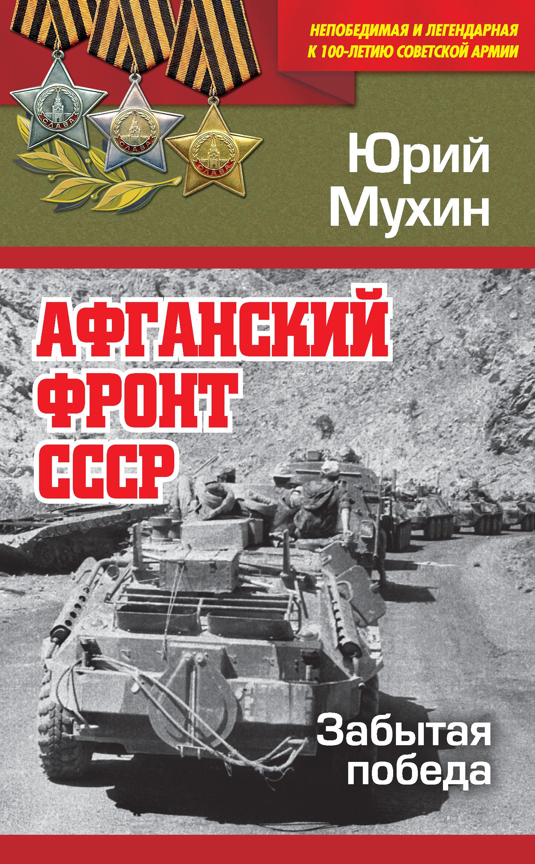 Юрий Мухин Афганский фронт СССР. Забытая победа мухин ю афганский фронт ссср забытая победа