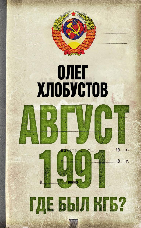 Олег Хлобустов Август 1991 г. Где был КГБ? хлобустов олег максимович доктрина даллеса в действии
